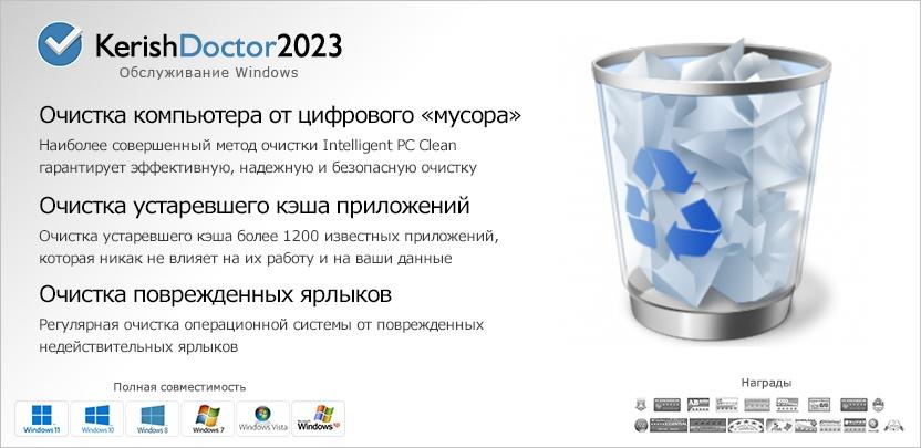 скачать очиститель мусора для ноутбука на русском